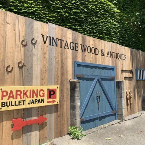 BULLET JAPAN 駐車場入り口 リニューアル! 2020年6月サムネイル