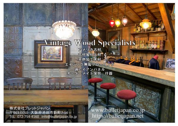 商店建築3月号掲載 ビンテージ感を演出する家具・建材・設備サムネイル