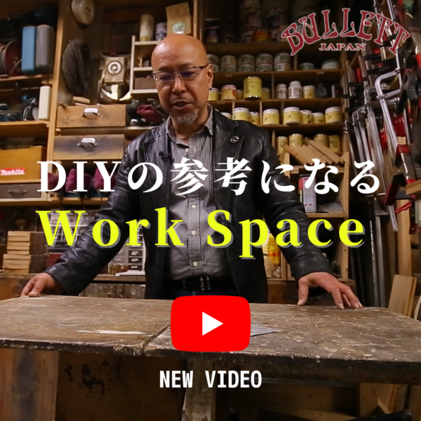 YouTube、今回はWork Space 作業場です。サムネイル