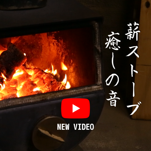 YouTube・今回は癒し動画、薪ストーブの音!サムネイル