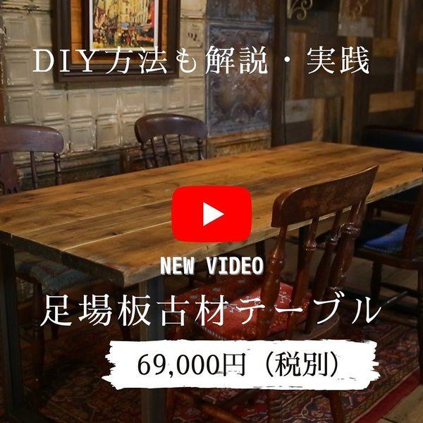 YouTube配信中!DIYでも製作可能な足場板古材テーブルサムネイル
