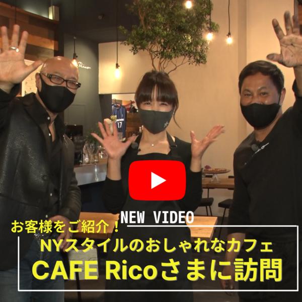 YouTube・大阪府箕面市のカフェリコ様のご紹介!サムネイル