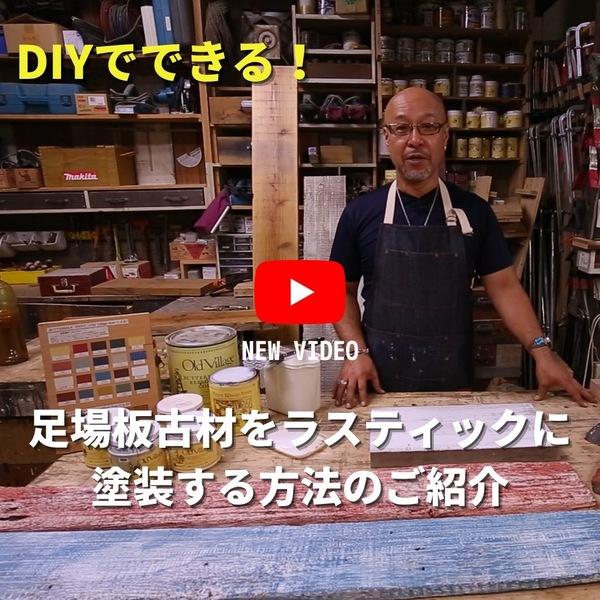 YouTube配信中!足場板古材のラスティック塗装サムネイル